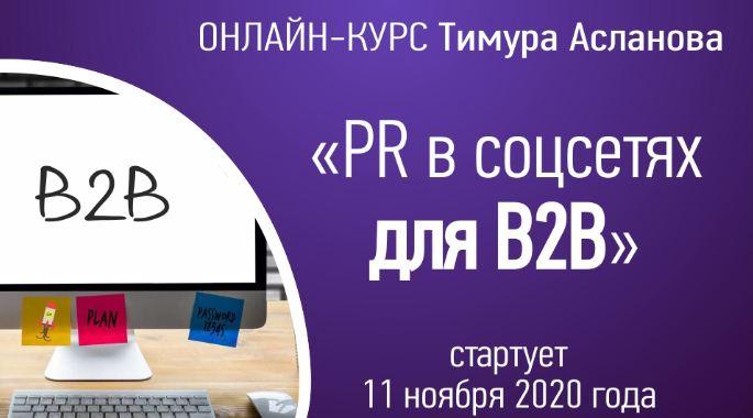 PR-специалистов В2В-компаний приглашают на онлайн-курс