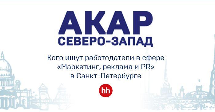 Кого ищут работодатели в сфере «Маркетинг, реклама и PR» в Санкт-Петербурге