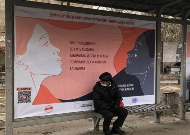 Реклама призывает сказать «нет» насилию в отношении женщин и девочек