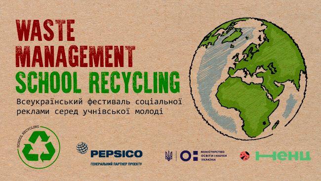 Школьники помогают формировать экологическую культуру