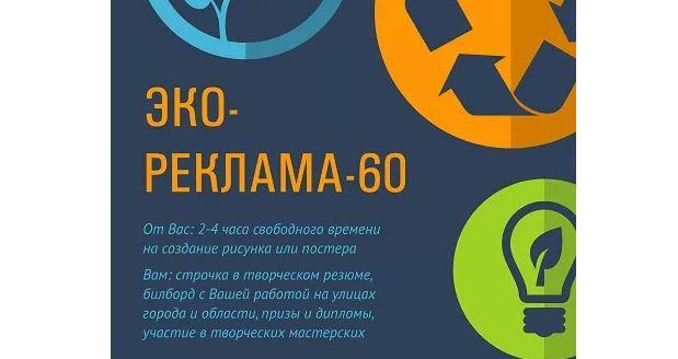 Цель – создание позитивного экологического имиджа Псковской области