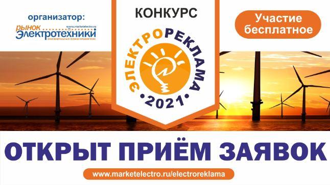 Конкурс «Электрореклама-2021» открыл приём заявок