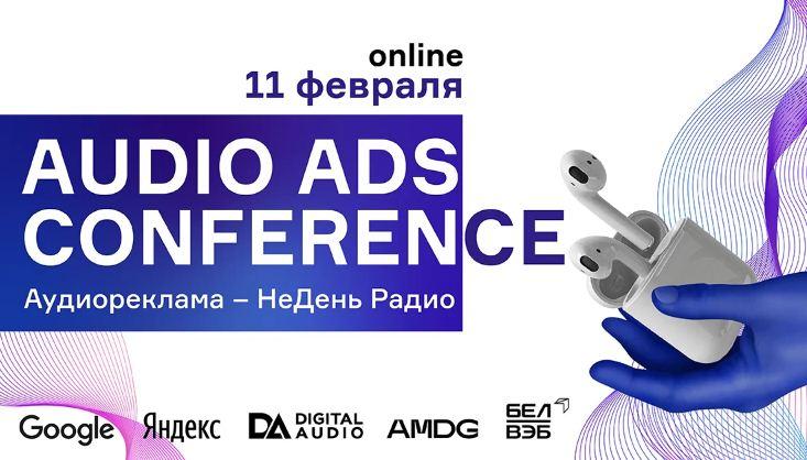 Audio Ads Conference как введение в трендовый инструмент digital-маркетинга