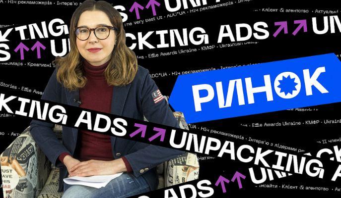 Анастасия Байдаченко на Unpacking Ads