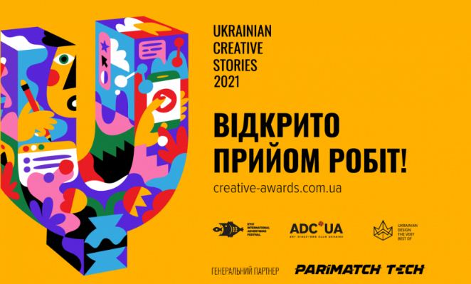 Ukrainian Creative Stories 2021: приём работ начат!