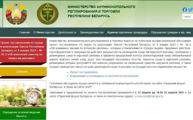 Белорусскую «наружку» узаконят по-новому