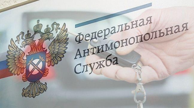 Дилерский центр продемонстрировал действенность предупреждения антимонопольщиков