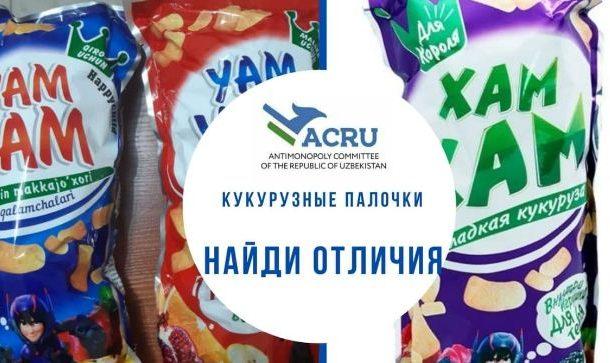 Узбекские антимонопольщики рассмотрели дело о кукурузных палочках
