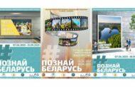 Конкурс поможет популяризации путешествий по Беларуси
