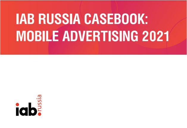 Кейсбук по мобильной рекламе: 27 примеров успешных интеграций