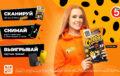 Cheetos запустил первую в России TikTok-пачку