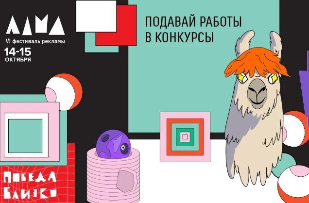 Фестиваль рекламы LAMA: судьи известны