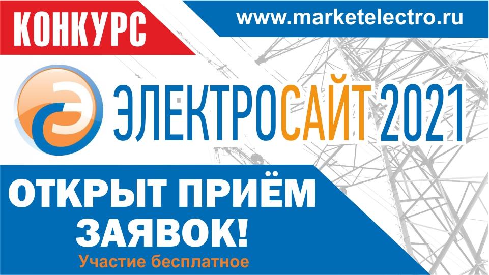 Интернет-ресурсы пригласили на конкурс