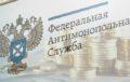 Московское УФАС призывает потребителей быть максимально аккуратными при выборе компании, которой они собираются отдать свои деньги