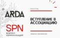 Агентство SPN Communications стало участником ассоциации ARDA
