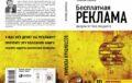 Единственная в России книга по рекламе, выдержавшая 10 изданий