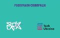 ВРК и TechUkraine: сотрудничество игроков рекламного и технологического рынков