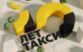 «Яндекс.Такси» отмечает десятилетие